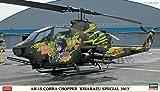 1/72 AH-1S コブラチョッパー 木更津スペシャル 2013 (2機セット) (02067)
