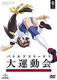 バトルアスリーテス大運動会 OVA&TV 〈期間限定生産〉 [DVD]