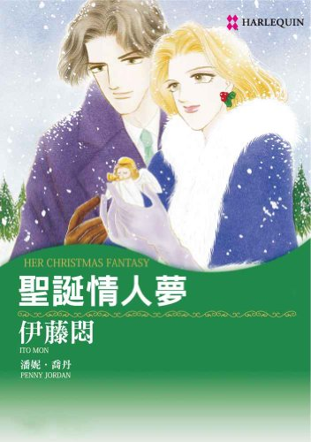 PENNY JORDAN - 聖誕情人夢 (Harlequin Comics) (Chinese Edition)