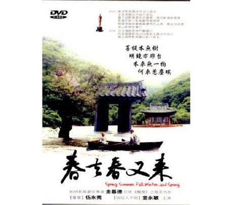 春夏秋冬そして春 (DVD) (台湾版)