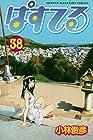 ぱすてる 第38巻