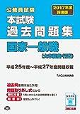 本試験過去問題集 国家一般職(大卒程度・行政) 2017年度採用 (公務員試験)