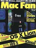Mac Fan (マックファン) 2011年 08月号 [雑誌]