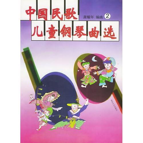 中国民歌儿童钢琴曲选2
