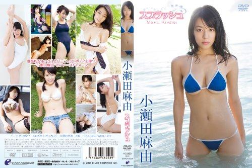小瀬田麻由/スプラッシュ [DVD]