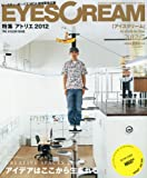 EYESCREAM (アイスクリーム) 2012年 07月号 [雑誌]