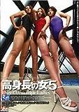 高身長の女5 [DVD]