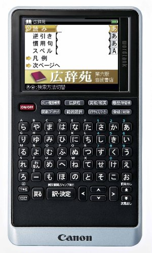 Casio Electronic Dictionary