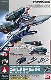 1/72 VF-1 バルキリー用 スーパーパーツセット (超時空要塞マクロス)