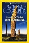 NATIONAL GEOGRAPHIC (ナショナル ジオグラフィック) 日本版 2014年 8月号