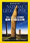 NATIONAL GEOGRAPHIC (ナショナル ジオグラフィック) 日本版 2014年 08月号 [雑誌]