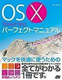 OS X Yosemite パーフェクトマニュアル