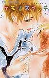 ケモノスイッチ(3) (フラワーコミックス)