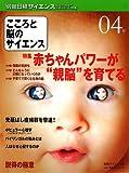 こころと脳のサイエンス 4号 (別冊日経サイエンス 181)