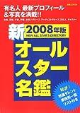 新オールスター名鑑 2008年版 (2008) (別冊JUNON)