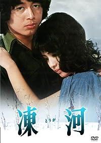 あの頃映画 松竹DVDコレクション 凍河