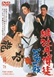緋牡丹博徒 一宿一飯 [DVD]