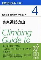 日本登山大系[普及版] 4:東京近郊の山