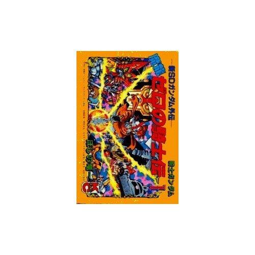 騎士ガンダム魔龍ゼロの騎士伝 1 (コミックボンボン)