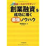 日本一わかりやすい! 「創業融資」を成功に導く最強ノウハウ
