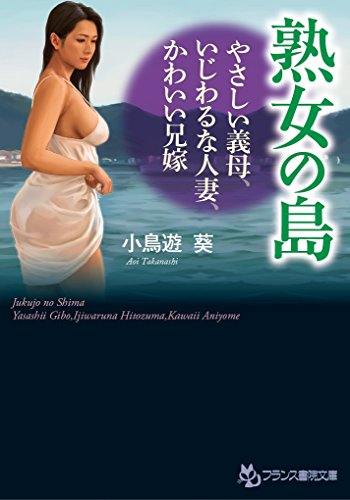 熟女の島: やさしい義母、いじわるな人妻、かわいい兄嫁 (フランス書院文庫)