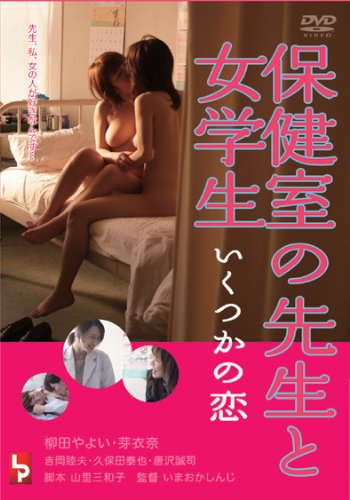 Nurse and schoolgirl some love [DVD]
