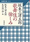 坂東三津五郎 歌舞伎の愉しみ (岩波現代文庫)
