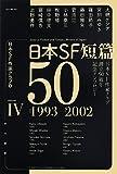 日本SF短篇50 IV 1993-2002―日本SF作家クラブ創立50周年記念アンソロジー (ハヤカワ文庫 JA)