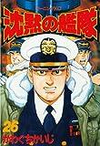 沈黙の艦隊(26) (モーニングKC (414))
