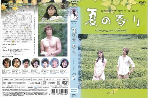 夏の香り 1~9 (全9枚)(全巻セットDVD)  [DVD]