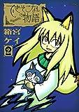 できそこないの物語 2 (2) (シリウスコミックス)