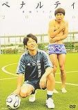 ペナルティ単独ライブ2006 [DVD]