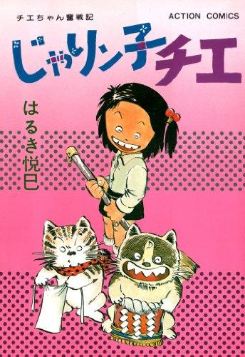 じゃりン子チエ : 3 (アクションコミックス)