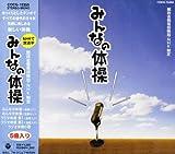 NHK 新ラジオ体操 - みんなの体操