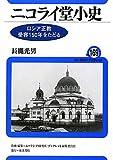 ニコライ堂小史―ロシア正教受容150年をたどる (ユーラシア・ブックレット)
