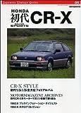 ジャパニーズ ヴィンテージ シリーズ HONDA CR-X (Motor Magazine Mook Japanese Vintag)