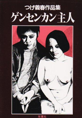 ゲンセンカン主人―つげ義春作品集 (アクション・コミックス)
