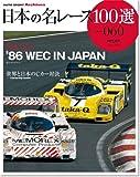 日本の名レース100選 Volume60