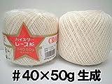 ハイスター レース糸 #40 50g 色番:生成