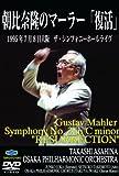 マーラー:交響曲第2番「復活」全曲 [DVD]の表紙画像
