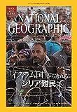 NATIONAL GEOGRAPHIC (ナショナル ジオグラフィック) 日本版 2015年 3月号 [雑誌]