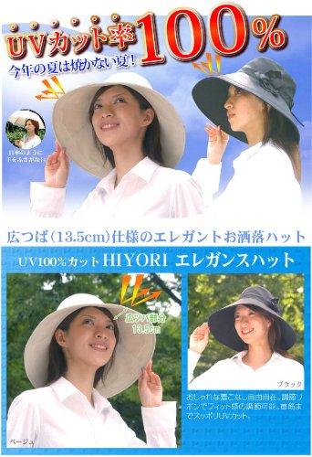 UV100%カット HIYORIエレガンスハット