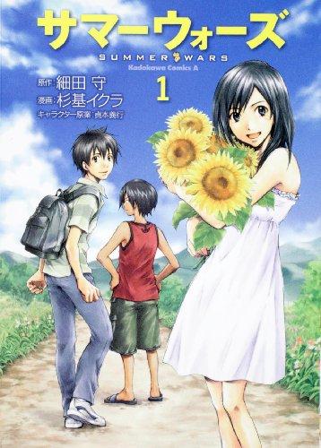 Image of サマーウォーズ (1) (角川コミックス・エース 245-1)