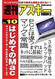 週刊アスキーBOOKS Vol.10 はじめてのMac ウィンドウズユーザーのためのOS X Lion