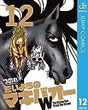 たいようのマキバオーW 12 (ジャンプコミックスDIGITAL)