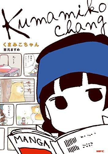 くまみこちゃん<くまみこちゃん> (MFC)