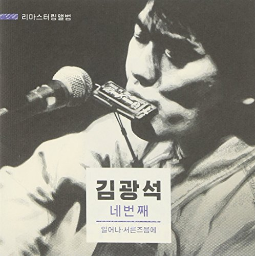 Kim Kwang Seok Vol. 4 (CD Remastering)