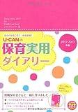 2012-2013年版 U-CANの保育実用ダイアリー (U-CANの保育スマイルBOOKS)