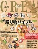 CREA (クレア) 2009年 08月号 [雑誌]