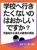 学校へ行きたくないのはおかしいですか? 不登校から見える教育の現在 (朝日新聞デジタルSELECT)